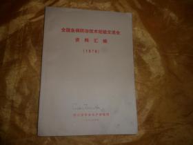 全国鱼病防治技术经验交流会资料汇编(1976)