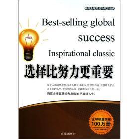 D/畅销全球的成功励志经典:选择比努力更重要
