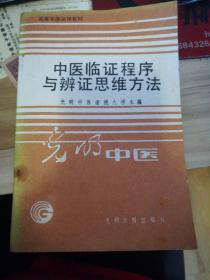中医临证程序与辩证思维方法