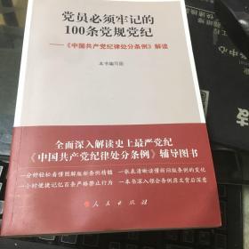党员必须牢记的100条党规党纪 《中国共产党纪律处分条例》解读