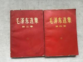 毛泽东选集第三.四卷