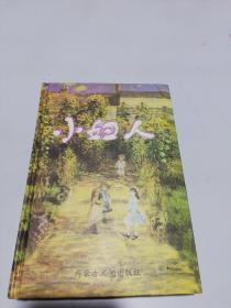世界文学名著第4卷:小妇人