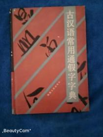 古汉语常用通假字字典