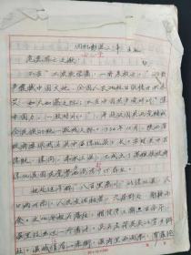 民国时期淳化县县长向心堂未刊稿《回忆彭总二三事》