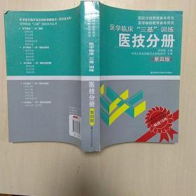 """医学临床""""三基""""训练(医技分册)(第4版)。"""