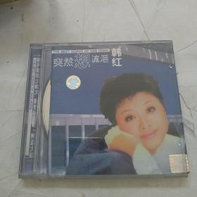 歌曲光盘: 韩红 突然想流泪