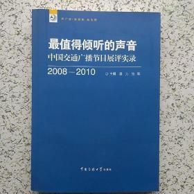 最值得倾听的声音:中国交通广播节目展评实录(2008-2010)