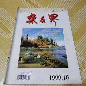 杂文界1999.10