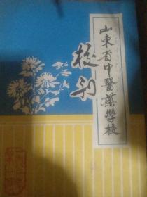 山东省中医药学校校刊。1982年第一期。
