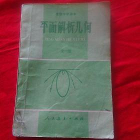 高级中学课本。平面解析几何 (全一册)