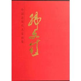 中国近现代名家画集:韩文来 正版 韩文来 绘  9787102068008