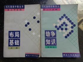 当代围棋中级丛书《布局基础》《劫争知识》