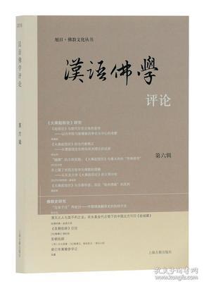 新书--旭日·佛教文化丛书:汉语佛学评论(第六辑)