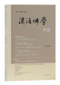 汉语佛学评论:第六辑