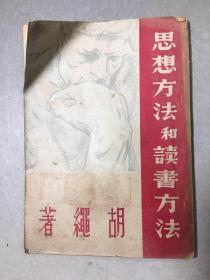 1949年6月胡绳编著《思想方法和读书方法》