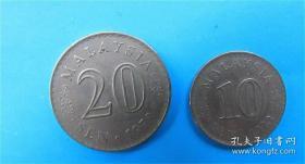 马来硬币20分、大马硬币10分(1973年份)