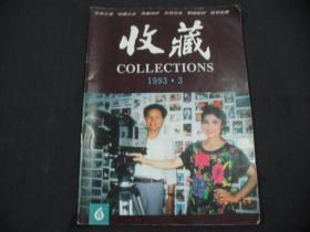 收藏(1993年 第3期)