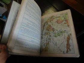 大16开精装《最新世界各国图》