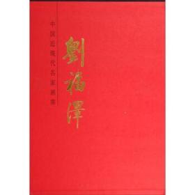 中国近现代名家画集:刘福泽 正版 刘福泽 绘  9787530557914