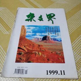 杂文界1999.11