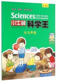 小牛顿科学王:光与声音(5-12岁)