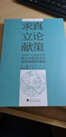 求真·立论·献策:2006-2009年浙江省政协系统优秀调研报告摘编