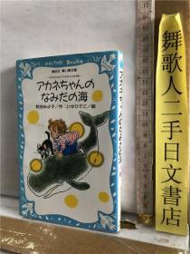 アカネちゃんのなみだの海 松谷みよ子 讲谈社 日文原版小32开儿童文学读物