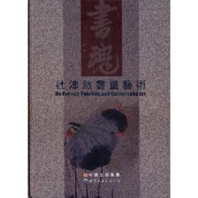 杜沛然书画艺术 正版 杜沛然  9787510044243