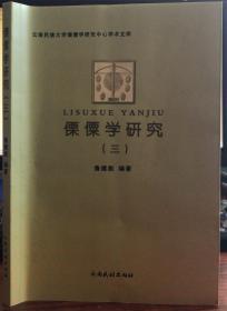 傈僳学研究(三)