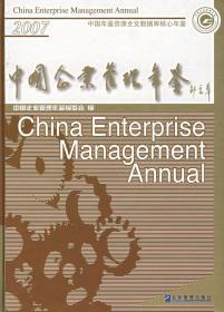 中国企业管理年鉴2007(附光盘) 正版 《中国企业管理年鉴》编委会  9787801977649