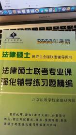 法律硕士联考专业课强化辅导练习题精编