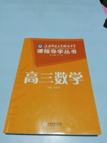 上海师范大学附属中学课程导学丛书   高三数学