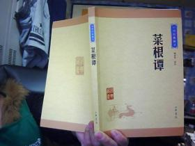 中华经典藏书:菜根谭(升级版)
