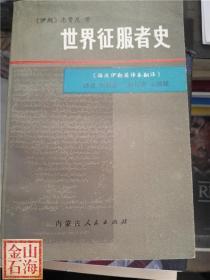 世界征服者史 上册 译者 签赠本