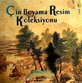 中国绘画珍藏(土耳其) 正版 刘奉文,展地  9787508519050