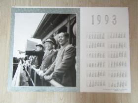 一开1993年年历画:毛泽东刘少奇朱德同志在天安门城楼上