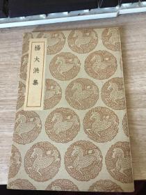 丛书集成初编(2459)《杨大洪集》偏黄