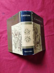 元曲鉴赏辞典(32开精装护封,彩色插图本)