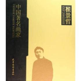 中国画家 崔景哲 正版   9787554702406