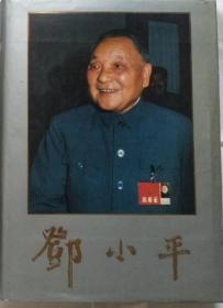 《邓小平》画册(硬精装)