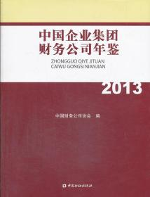 中国企业集团财务公司年鉴(2013) 正版 中国财务公司协会   9787504972071