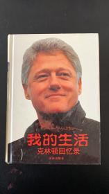 【包邮挂】我的生活  克林顿回忆录