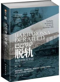 巴巴罗萨脱轨:斯摩棱斯克交战 : 1941年7月10日—9月10日