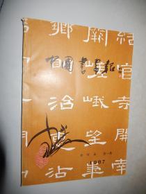 中国书法报(合订本) 第一期 1987