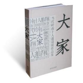 大家当代岭南十人邀请展作品集 正版 许晓生  9787539834184