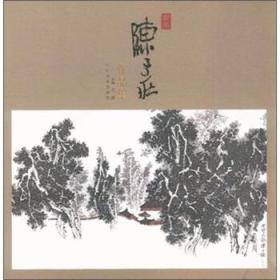 百年陈子庄作品集 正版 王进  9787541058790