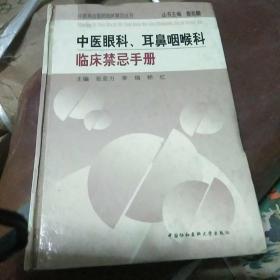 中医眼科,耳鼻咽喉科临床禁忌手册