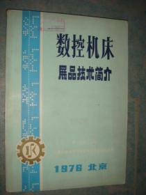 《数控机床展品技术简介》第一机械工业部 1976年 北京 私藏 书品如图