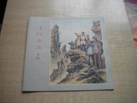 《连环画报》1957.7期,20开,人美2011.9出版,Q502号,影印本期刊