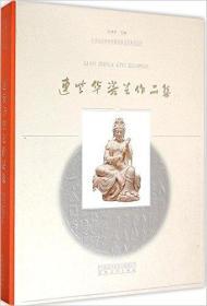 中国国家博物馆编名家艺术系列丛书:连紫华瓷艺作品集 正版 吕章申  9787539854809
